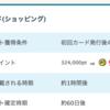 【PONEY】 MUJIカード(ショッピング)で900,000pt!