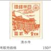 【切手買取】第1次新昭和切手 清水寺