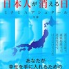 Kindleの印税で、最近めちゃめちゃ気になっていた「新・日本列島から日本人が消える日」を買いました(*´▽`*)