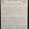 浄聖院さまの寺報「こころみ第15号」