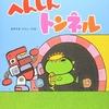 ★★350「へんしんトンネル」~言葉遊び絵本「へんしん」シリーズの第一弾。子どもも大人もとにかく楽しい!