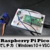 Raspberry Pi Pico PWMでRCサーボを動かす(windows10 + VSCode)