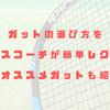 【テニス】ガットの選び方を元テニスコーチが簡単レクチャー オススメガットも紹介