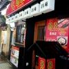 札幌市 焼肉  昌苑 6条店  /   道民なら聞いたことがあるCMソングの焼肉屋復活