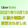 【Uber Eats】2021年10月13日以降の紹介キャンペーンの紹介報酬一覧