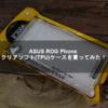 ASUS ROG Phone クリアソフト(TPU)ケースを買ってみた!【ZS600KL】
