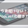 今更聞けない!Podcastの聴き方【iPhone】