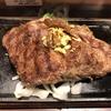 社内ニートが『いきなりステーキ』で『リブロースステーキ400g』を食べてみた