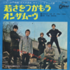 """Catch Us If You Can 7"""" / The Dave Clark Five"""