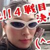 ♡祝♡プロボクシング4戦目決定と、近況報告p(^_^)q