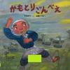 絵本 日本昔話の「かもとりごんべえ」を紹介。ごんべえさんのおもしろい工夫。