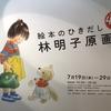 林明子原画展に行ってきました!