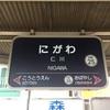 競馬阿房列車③ [3日目 尼崎〜阪神競馬場〜万博記念公園〜梅田]