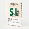Switchが買えないから、任天堂元社長の本「岩田さん」を買ったら超良かった話