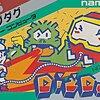 ディグダグのシリーズの中で  どのゲームが今安くお得に買えるのか?