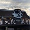 【福山市で焼肉】大衆焼肉まいど 大門店