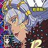 ディメンションW 12 / 岩原裕二