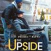 「THE UPSIDE/最強のふたり」(2018)