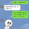 【6時間目】LINE(ライン)って何?