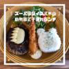 【仙台】八木山動物園で子連れランチは『グーグーテラス』がおすすめ!