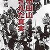 『八甲田山消された真実』伊藤薫