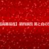 【ネロ祭・超高難易度】第四演技 黒と白の兄弟