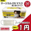 【予告】5月10日にマスク1円 送料無料で出るぞ!!
