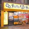 天ぷら食堂 なぐや