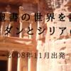 旧約聖書の世界を訪ねる ヨルダンとシリアの旅