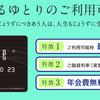 モッピーの高額案件!ジャックスローンカードで12,000P(12000円相当)!急ぎの入用も24時間対応でいつでも借り入れOK!