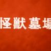 ウルトラマン「怪獣墓場」放映35話