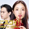 人気ドラマ【地味にスゴイ!】の出演者もセグウェイが大好き!!