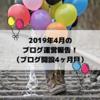 4月のブログ運営報告!(ブログ運営4ヵ月目)