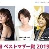 ベストマザー賞2019