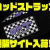 【DRT】ロッドの運搬に便利なアイテム「ロッドストラップ」通販サイト入荷!