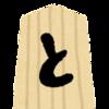 竹内史郎(2005.3)上代語における助詞卜による構文の諸相