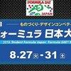 はてなブログ2019-1816#東京モーターショー2019シンポジウム#タンブラーブログ#第46回東京モーターショー #Tumblr #タンブラー2019-総合優勝-名古屋工業大学NIT formula