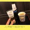 【日記】ノンアルビールとコーヒーと。