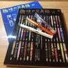 万年筆部・増員中!Nさんの選ぶ初めての万年筆とは?