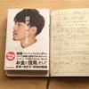 「元来、言葉は美しい。」ことを教わりました。西野亮廣さんの「新世界」を読んで。