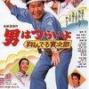 男はつらいよ 翔んでる寅次郎(1979)