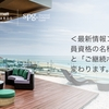 SPGアメックスのご継続ボーナスの無料宿泊特典が発表!改善?改悪?