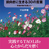 【新刊発売☆】Taoist Sayings 前向きに生きる!30の言葉 ー早島妙瑞の言葉よりー