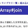 Ruby の Array#join と String#split を使ってみる