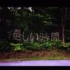 北海道 富良野◆珈琲 森の時計◆ スイーツ コーヒー 喫茶店