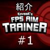 『KovaaK's #1』【ゲーム紹介】エイム練習はこれ一択!『KovaaK's FPS Aim Trainer』について紹介する。