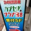 福山駅前『カプセル&サウナ日本』の実力は日本代表レベルなのか!?