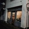 「小泉料理店」さん(恵比寿)に行ってきました!