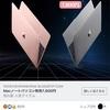 詐欺?Facebookの激安パソコンの広告!MacBookが7800円は本当か?