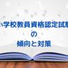 【小学校教員資格認定試験】難関!二次試験の傾向と対策